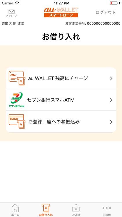 au WALLET スマートローン公式スマホアプリ