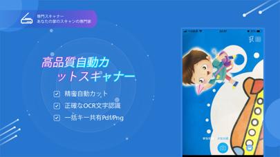 スキャナー - PDF OCR 翻訳カメラ文書スキャンのスクリーンショット1