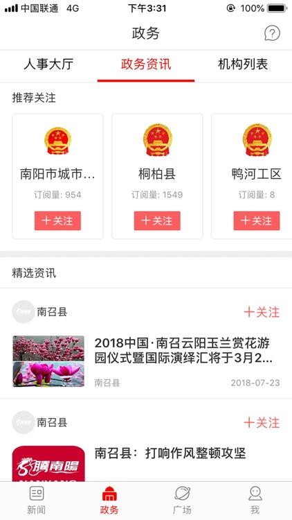 南阳日报 screenshot-2