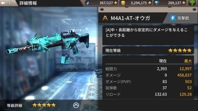 GUNFIRE(ガンファイア)-フル3Dガンシューティングのおすすめ画像7