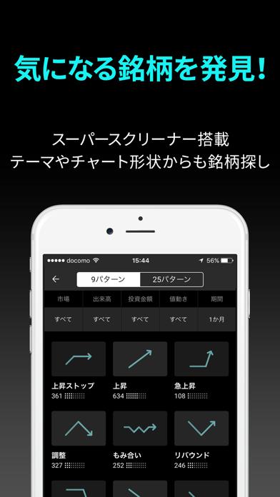 iSPEED - 楽天証券の株アプリ ScreenShot7