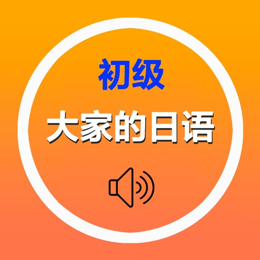 大家的日语初级1、2册单词全集