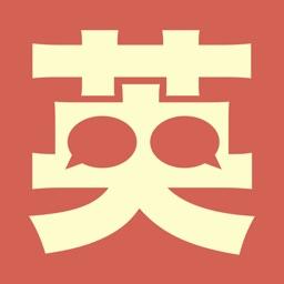 英語リスニング学習【アプリ英会話】