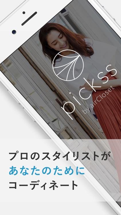 pickss - プロがコーデするファッション通販アプリ
