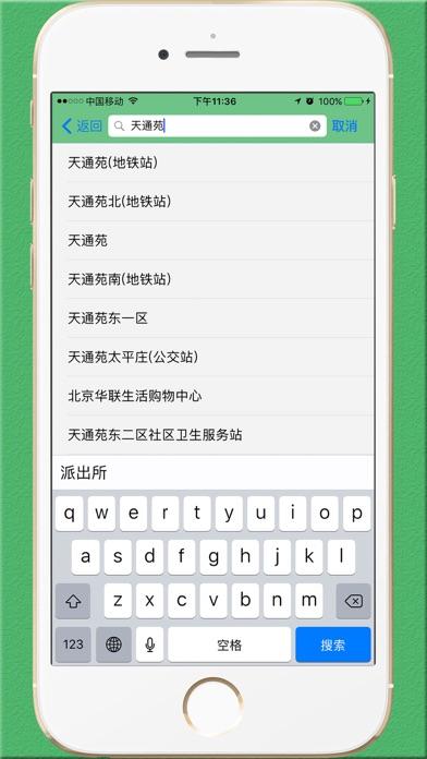 步行导航-徒步路线规划和语音导航 screenshot three