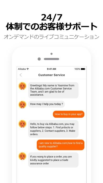 Alibaba.com B2B 取引アプリのおすすめ画像5