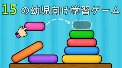 保育園の2歳以上の幼児用ゲームのおすすめ画像1