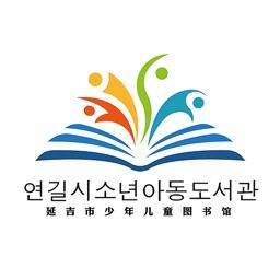 延吉少儿图书馆