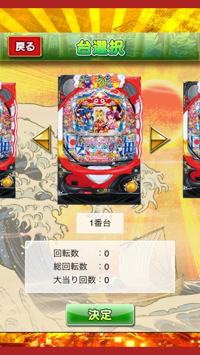 Pスーパー海物語 IN JAPAN2 screenshot1