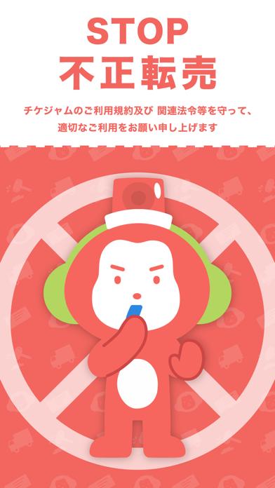 チケジャム 安心安全のチケット売買フリマアプリのスクリーンショット5