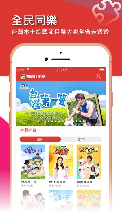 四季線上影視4gTV screenshot-4