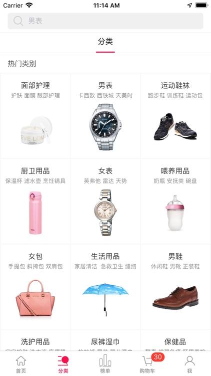 香港购物-海淘网购必要商城 screenshot-4