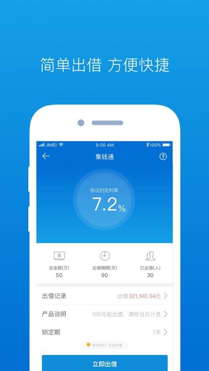 集美金服-集美控股旗下网络借贷服务平台 screenshot-3