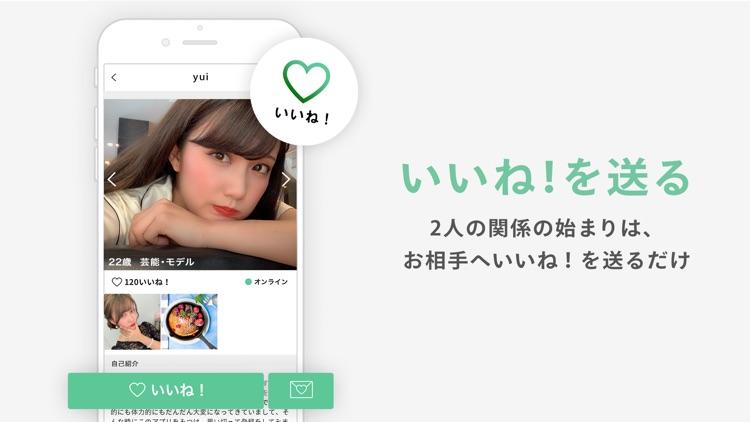 ペイターズ(paters) マッチングアプリ screenshot-3