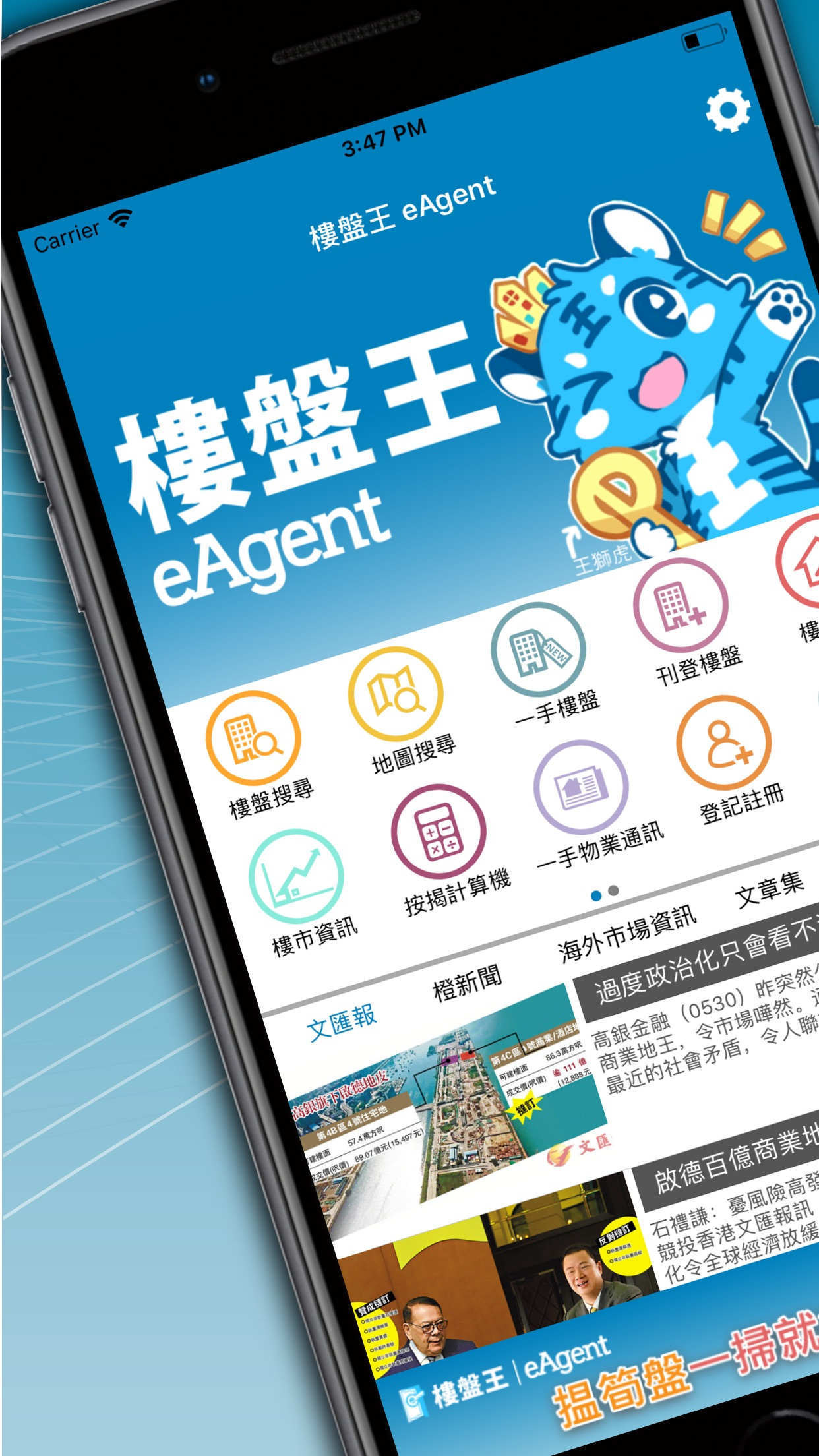 樓盤王 eAgent Screenshot