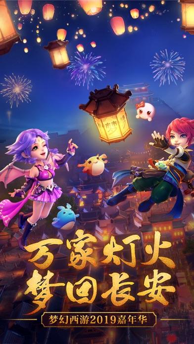 下载 梦幻西游 为 PC