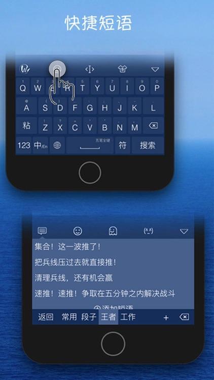 万能输入法 screenshot-6