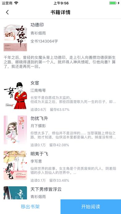 全本小说阅读器-热门小说大全 screenshot one