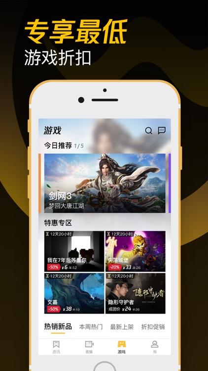 掌上WeGame-腾讯英雄联盟游戏助手 screenshot-7