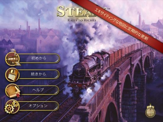 「スチーム:富へのレール」公式版のおすすめ画像5