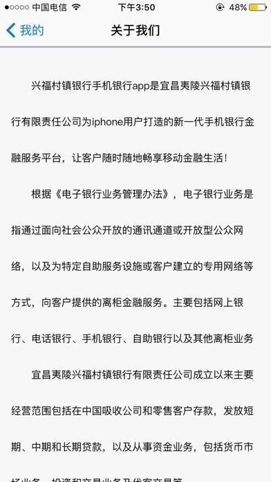 Screenshot of 兴福村镇银行 App