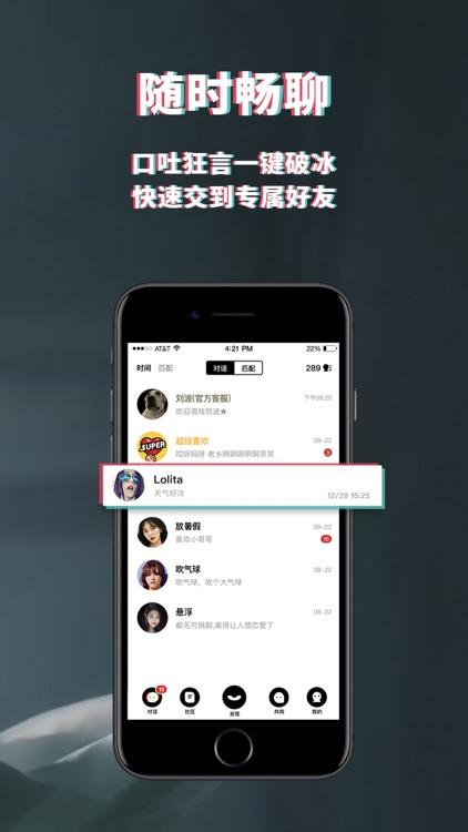 积目-专属年轻人的兴趣社交平台 screenshot-3