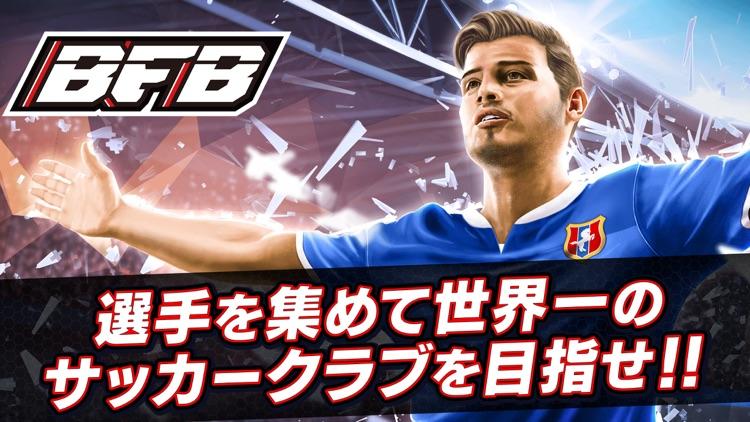 BFB サッカー育成ゲーム