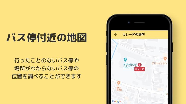 のっティ時刻表 screenshot-5