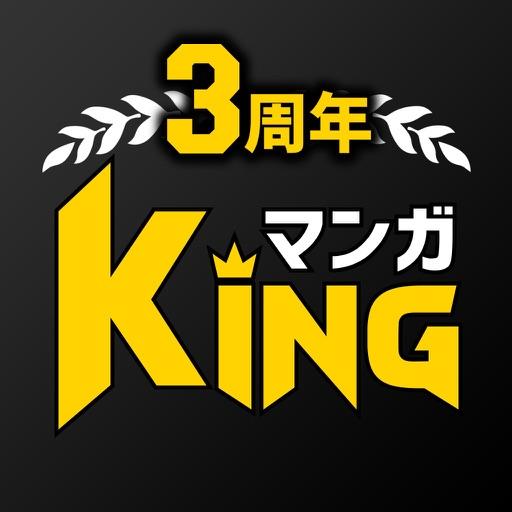 マンガKING - 人気マンガが全巻読み放題の漫画アプリ!
