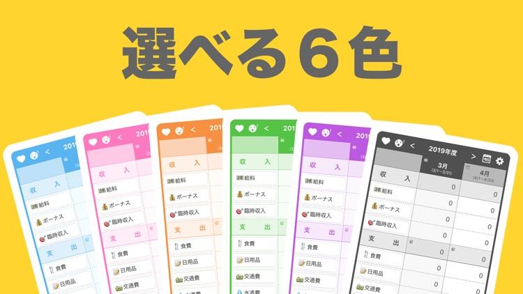 家計簿アプリ - 簡単!家計簿(かんたん!かけいぼ) screenshot-6