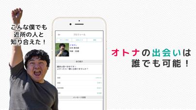 LICO - 近所で恋活・友達と出会えるアプリのおすすめ画像4