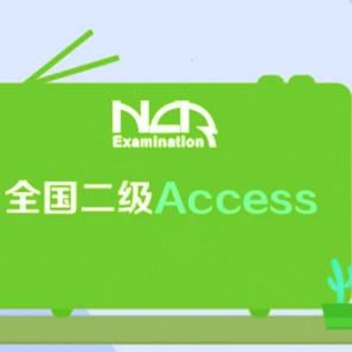 计算机二级Access考试