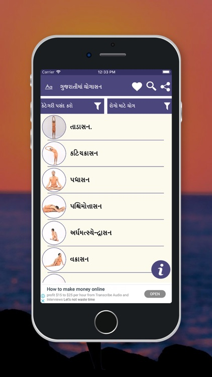 Yoga For Health And Fitness! screenshot-3
