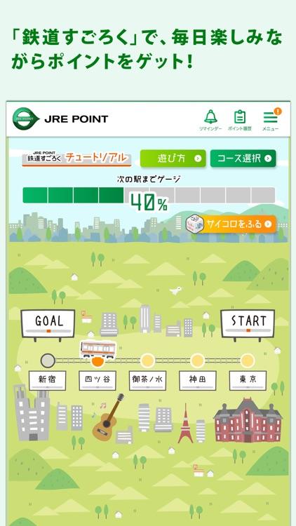 JRE POINT アプリ - JR東日本の共通ポイント screenshot-4