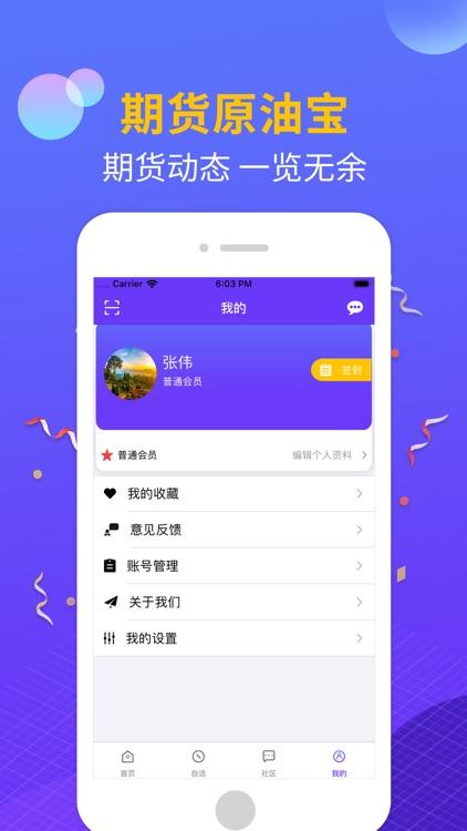 期货原油宝-贵金属期货策略软件 screenshot-3