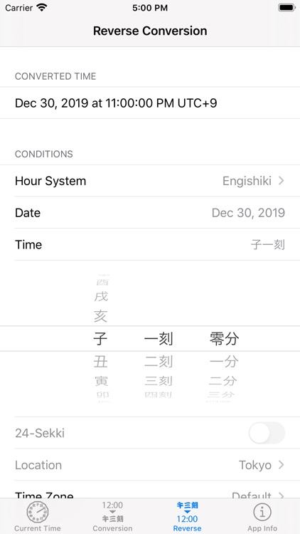 Old Japanese Clock screenshot-4