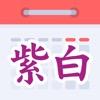 紫白飛星萬年曆 Reviews