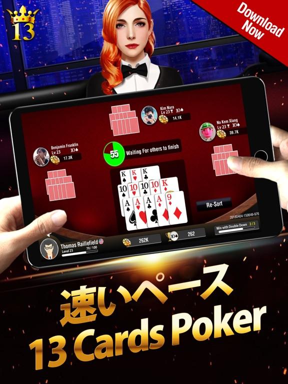Lucky 13 : 13ポーカーパズルのおすすめ画像8