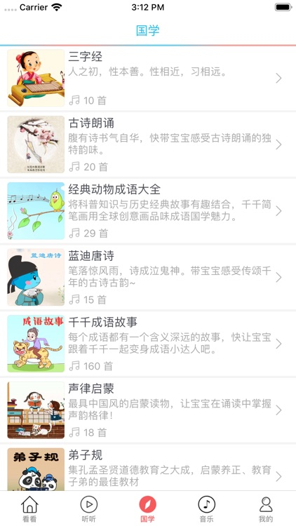 成语故事(2)-有声视频读物 screenshot-4