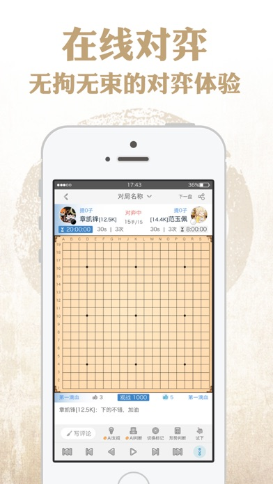 弈客围棋 - 尽享棋路人生 screenshot three