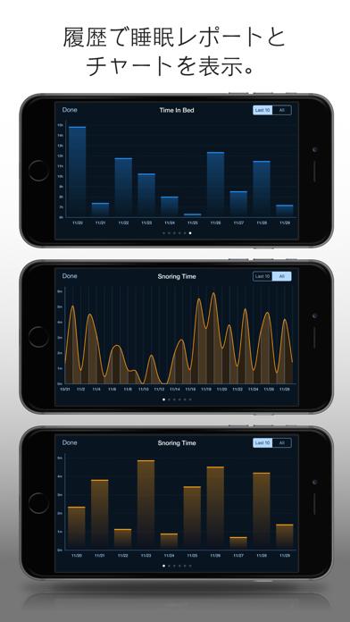 Prime Sleep Recorder ScreenShot4