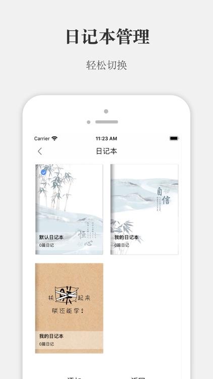 简记 - 简约日记,日记本 screenshot-6
