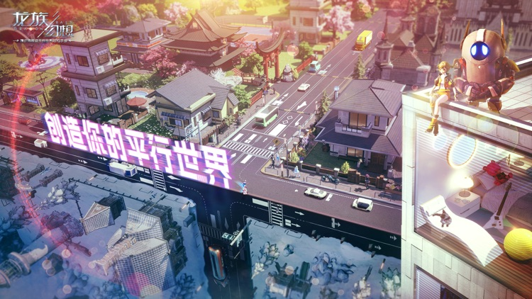 龙族幻想 screenshot-0