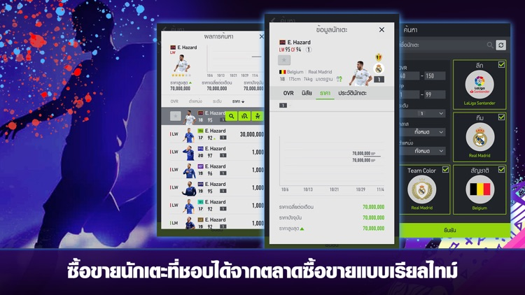FIFA Online 4 M by EA SPORTS™ screenshot-6