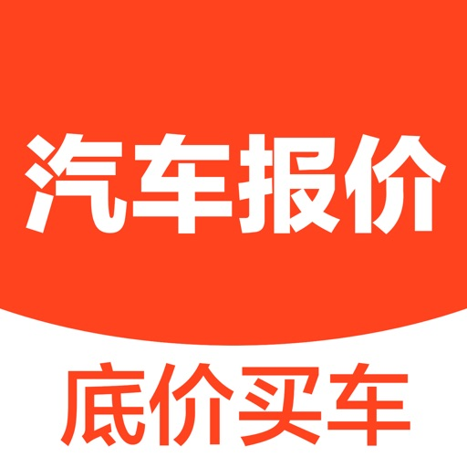 汽车报价2019 - 新车报价查询4S店底价