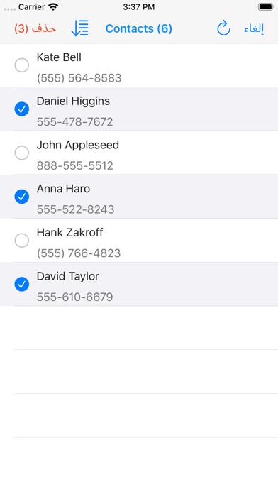 برنامج حذف جهات الاتصال المكرر screenshot 3