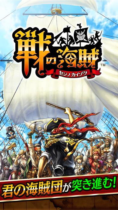 戦の海賊ー海賊戦略シミュレーションゲームのおすすめ画像1