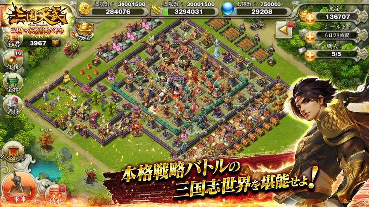 三国天武~本格戦略バトル~ screenshot-0