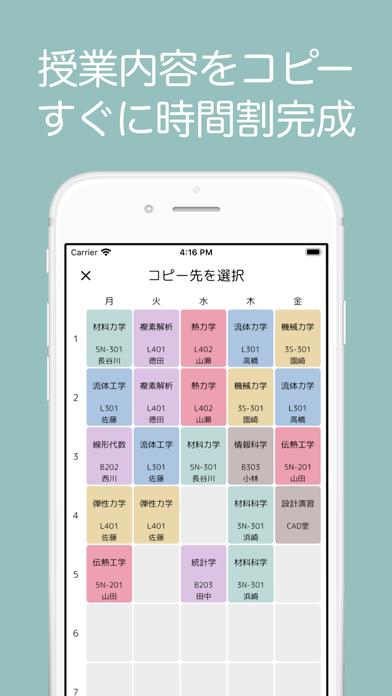 Fulltan - 時間割アプリのおすすめ画像4