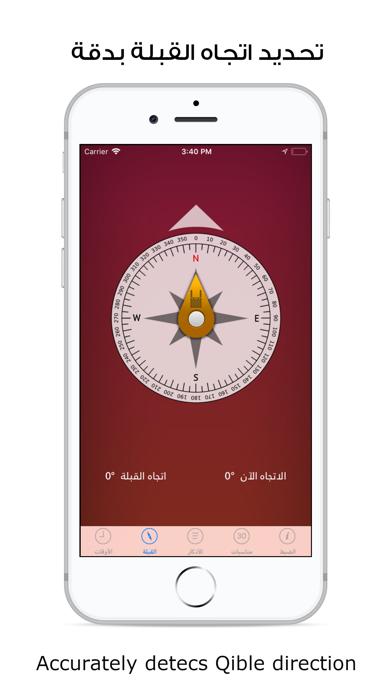 Screenshot #2 pour مؤذني - Moadeni: Prayer Times